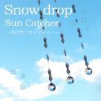 Snow Drop クラック水晶 サンキャッチャー ピンク トップ 約20mm