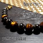 天然石 羽織紐 和装小物 着付け小物 限定特価 パワーストーン ヘマタイト タイガーアイ