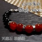 天然石 羽織紐 和装小物 着付け小物 パワーストーン カーネリアン オニキス