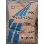 アサヒキャスター 13T キャスタブル耐火物(不定形耐火物)