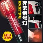 自動車用LED非常信号灯