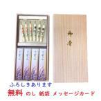 日本香堂 銘香 芝山 桐箱 絵ローソクセット のし名前印刷付 喪中見舞い ご進物 ご贈答用 線香 蝋燭 ろうそくセット