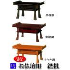 お仏壇用経机 1.4尺(41.5cm幅)組み立て式、引出し1杯の経机。