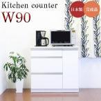 キッチンカウンター 幅90cm 完成品 間仕切り 収納 食器棚 レンジ台 国産