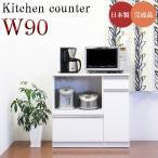 ショッピングキッチン キッチンカウンター 幅90cm 完成品 収納 食器棚 レンジ台 間仕切り 国産