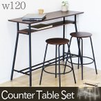 バーカウンターテーブル3点セット 2人用 幅120cm ミッドセンチュリー