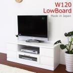 ショッピングテレビ台 テレビ台 テレビボード TV台 完成品 幅120cm 白 鏡面