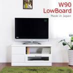 テレビ台 テレビボード TVボード 完成品 幅90cm 白