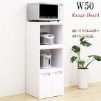 カップボード おしゃれ キッチン収納 50 木製 スリム 白