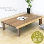 リビングテーブル 座卓 折りたたみ ローテーブル 幅150cm 北欧 カフェ
