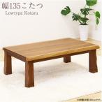 こたつ コタツテーブル 幅135cm 和風モダン 長方形