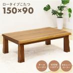 こたつ コタツテーブル 幅150cm 和風モダン 長方形