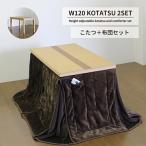 ダイニングこたつテーブルセット ハイタイプ 高さ調節 6段階 こたつ布団 2点セット 幅120cm