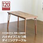 ダイニングこたつテーブル 高さ調節 2段階 幅120cm 北欧