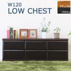 ベンチチェスト ローチェスト 木製 完成品 収納 幅120cm 2段