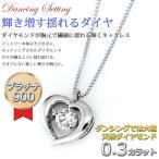 ダイヤモンド ネックレス プラチナ Pt900 0.3ct 揺れる ダイヤ ダンシングストーン ダイヤネックレス ハート ペンダント