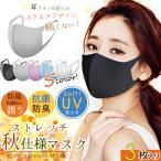 夏マスク 即納 3枚入り uvカット マスク 冷感 クール 息苦しくない 接触冷感 伸縮 紫外線 日よけ対策 洗える 夏用 送料無料