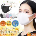 夏マスク 短納期 5枚セット 接触冷感 男女兼用 ひんやり 伸縮 紫外線 日よけ対策 洗える 夏用 メール便送料無料