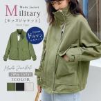 ミリタリージャケット レディース ゆったり オーバーサイズ 大きいサイズ ラグラン袖 スタンドカラー 裾にドローコード ショート丈 アウター