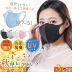 新色追加 即納 メール便送料無料 3枚セット uvカット マスク 冷感 クール 息苦しくない 接触冷感 伸縮 紫外線 日よけ対策 洗える 夏用