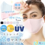 最安価挑戦 夏マスク 3枚セット 接触冷感 短納期 男女兼用 ひんやり 洗える 速乾 UV 飛沫防止 花粉対策 立体 極薄 送料無料