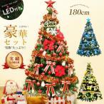 Yahoo!candyz-pro最後在庫限り!赤字覚悟セール 送料無料 クリスマスツリー おしゃれ 北欧 オーナメント 180cm 電飾 led 飾り セット 室内 装飾 インテリア デコレーション