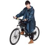 即納 雨合羽 ポンチョ カッパ レディース メンズ レインウェア 雨具 おしゃれ 自転車 通学 通勤 バイク フード付き レインコート 軽量 防水 雨の日