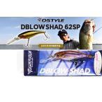DSTYLE/ ディスタイル DBLOW SHAD / ディーブローシャッド 62SP