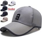 UVカットキャップ帽子 大きいサイズ 紫外線対策用 日よけ帽子 釣り アウトドア 農作業 登山 男女兼用メール便のみ送料無料2♪5月20日から31日入荷予定