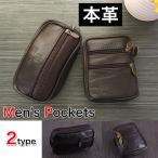 大容量ベルトポーチ バッグ 鞄 本革 マルチケース メンズ マルチポーチ 旅行 アウトドア メール便1限定送料無料/代引き不可
