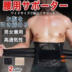 腰用サポーターベルト 通気性ベルト コルセット 姿勢矯正 腰痛対策 メール便1限定送料無料/代引き不可