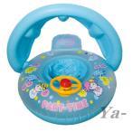ベビー浮き輪 赤ちゃん浮き輪 屋根付き浮き輪 足入れ
