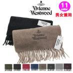 新作 2020秋冬モデル ヴィヴィアンウエストウッド マフラー 81030007-11654 無地 ロゴ刺繍 ヴィヴィアン Vivienne Westwood ab-378400