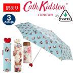 【訳あり返品不可】ab-397900 キャスキッドソン 傘 alice-8F3720 Dogs-8F3741折り畳み傘 L768 かさ 雨傘  フルトン Cath Kidston
