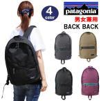 パタゴニア Patagonia バッグ48016 Arbor Day Pack 20L アーバー バックパック リュックサック  ag-1202