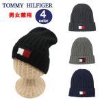 トミーヒルフィガー  ニット帽 H8H83210 ACRYLIC 100%   ニットキャップ 冬 ウインター TOMMY HILFIGER ag-1405