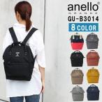 アネロ グランデ バッグ GU-B3014 anello GRANDE リュック はっ水加工 軽量 男女兼用 ユニセックス リュックサック バックパック デイパック バック ag-224000
