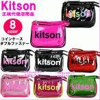 ショッピングキットソン キットソン 財布 キットソン 小銭入れ キットソン コインケース ダブルポケット 親子連結 Kitson DOUBLE POCKET キットソン 全8色 ag38700