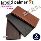 アーノルドパーマー ARNOLD PALMER 財布 さいふ サイフ メンズ T180 長財布 牛革 アンブレラ 型押し 二つ折り レザー 全3色 ag69000