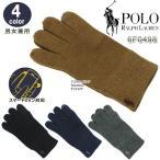 ポロ ラルフローレン 手袋 6F0498 ワンポイント  ポニー刺繍 ウール ポニー グローブ スマホ対応 全6色 POLO RALPH LAUREN ag-878700