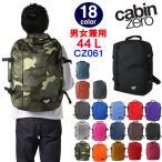 キャビン ゼロ CABIN ZERO リュック CZ061 2WAY バックパック CLADDIC 44L スタンダードデザイン 機内持ち込み可能 ag-883200