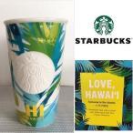 あすつく商品 ハワイ限定 スターバックス タンブラー トールサイズ スタバ Starbucks Coffee 日本未発売 陶器 レア