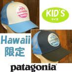 あすつく商品 Hawaii Patagonia キッズ メッシュキャップ パタゴニア  ハワイ限定 ホノルル限定 日本未発売パタロハこども 子供用帽子