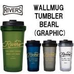 RIVERS WALLMUG TUMBLER BEARL GRAPHIC ウォールマグ タンブラー バール リバーズ  オシャレ 蓋付き保温 保冷コップ  コーヒー 食洗機OK