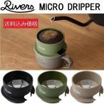 送料込み価格RIVERS MICRO COFFEE DRIPPER リバーズ マイクロコーヒードリッパーDEMITA ウォールマグ デミタ 等に使用可能ー オシャレ 蓋付き保温  食洗機OK