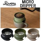 あすつく商品RIVERS MICRO COFFEE DRIPPER リバーズ マイクロコーヒードリッパーDEMITA ウォールマグ デミタ 等に使用可能ー オシャレ 蓋付き保温  食洗機OK