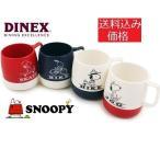 ショッピングマグ 送料込価格DINEX ダイネックス スヌーピーマグカップ PEANUTS  DINEX MUG DX110013 SNOOPYおしゃれ雑貨