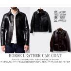 オルゲイユ 通販 ORGUEIL OR-4035 Car Coat カーコート Horse Leathers レザージャケット 馬革 ステュディオダルチザン 通販