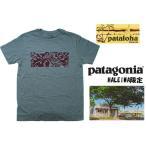 あすつく商品 patagonia Hawaii mens メンズ パタゴニア モンステラ ハレイワ コットン・Tシャツ ハワイ限定 ハレイワ限定 日本未発売 パタロハ