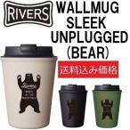 送料込み価格RIVERS WALLMUG SLEEK CLOWN リバーズ ウォールマグ スリーク クラウン  オシャレ 蓋付き保温 保冷コップ  コーヒー 食洗機OK